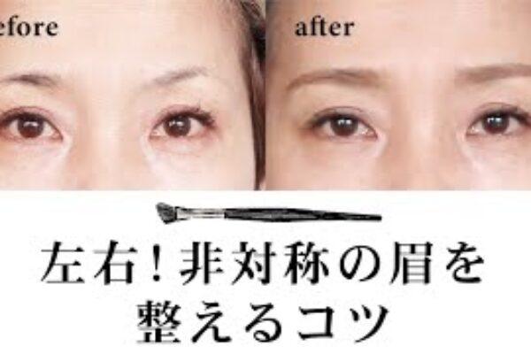 プロ直伝!眉の整え方~左右非対称~