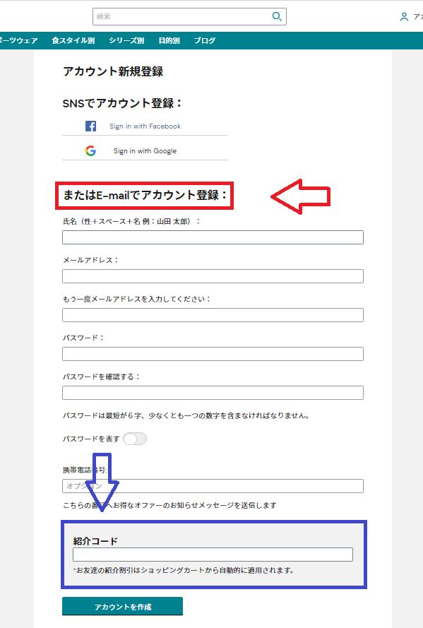 マイプロテイン紹介コード