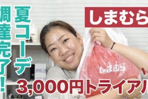 【しまむら】3,000円で完成夏コーデ!【眺める動画 ♯367】
