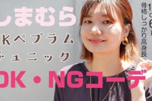 【しまむら】夏のチュニックOK・NGコーデ【骨格しっかり高身長】