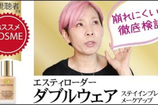 【視聴者様おススメ】 ダブル ウェア ステイ イン プレイス メークアップ