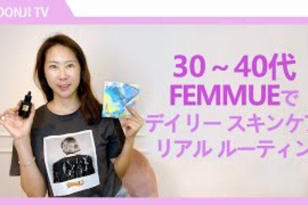 【ルーティン】肌が変わる30代40代に特におすすめしたい!_FEMMUE(ファミュ)を使ったリアル朝晩スキンケアHow to