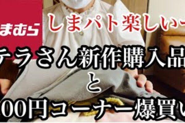 【しまむら】teraさんコラボ新作✨100円縛り爆買い12点【プチプラ】本日新作発売✨✨しまパト❤️秋物新✨✨teraさんのプチプラコーデ✨✨【しまむら購入品】40代ファッション✨✨しまスタ