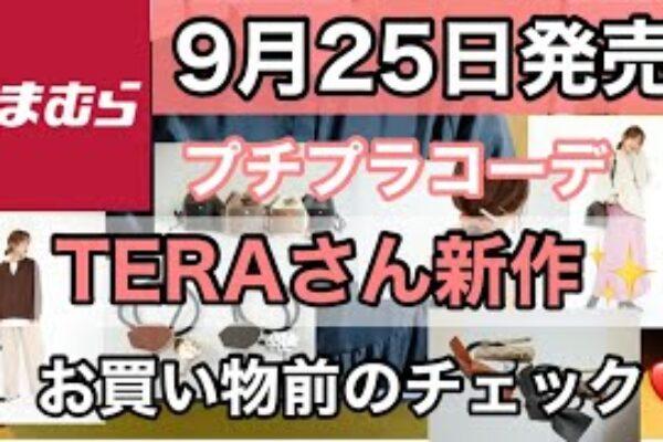 【しまむら】teraさんコラボ新作✨✨【プチプラ】9月25日新作発売✨✨しまむら購入品❤️teraさんのプチプラコーデ✨✨【しまむら購入品】高見え❤️着痩せ👚ぽっちゃり🐷40代ファッション✨✨